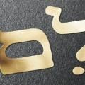 n15 2 - Rabbi Alona Lisitsa of the Reform Judaism Movement