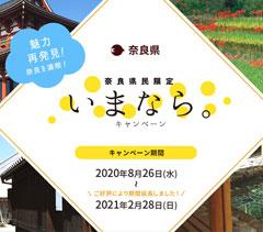 いまなら 奈良県民限定