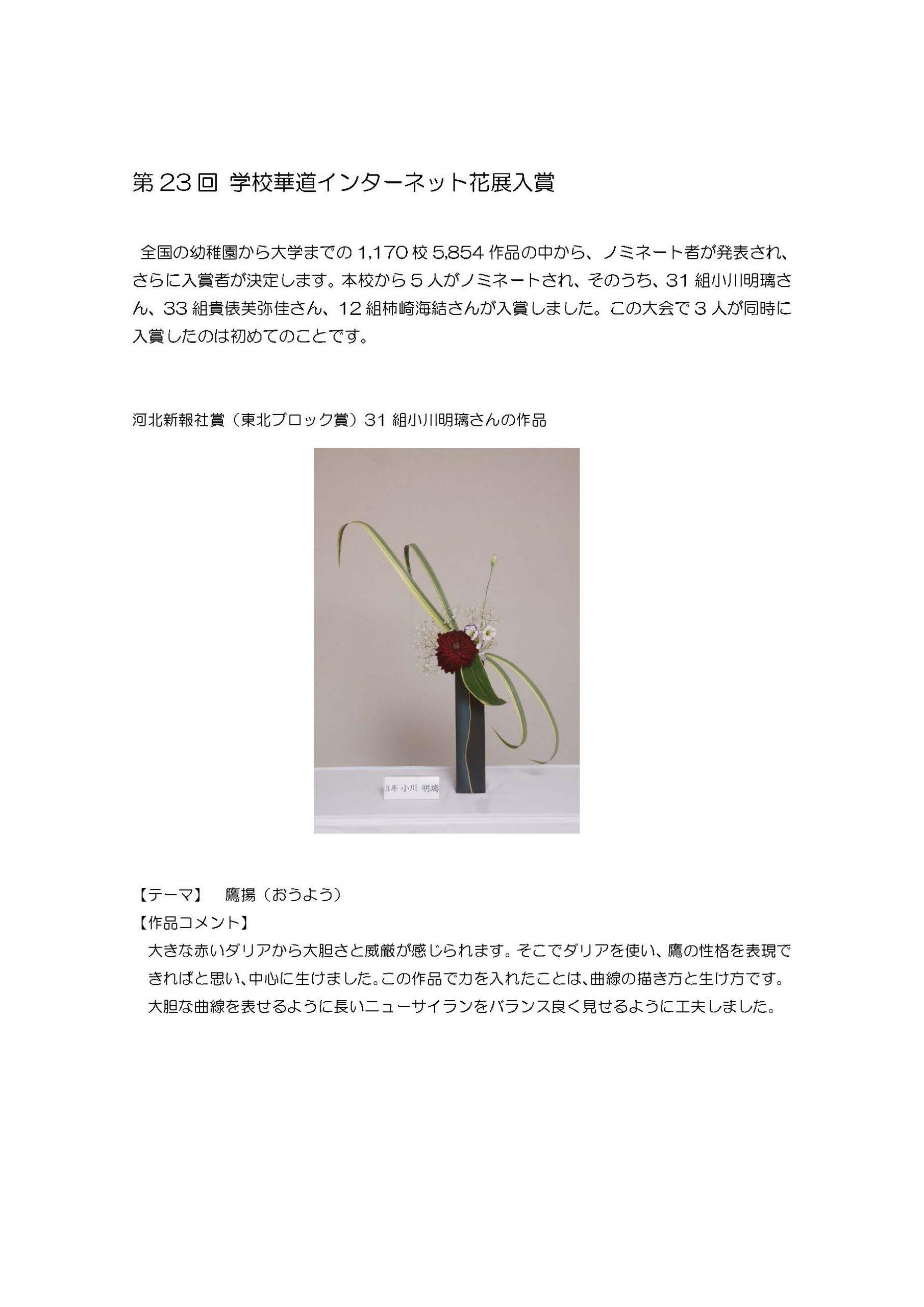 茶華道部 インターネット花展入賞1