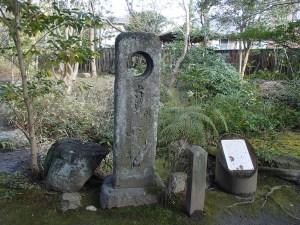 伊賀上野「蓑虫庵」古池塚の句碑