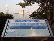 沙弥島の長崎鼻からの眺め