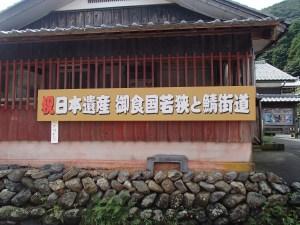 日本遺産「鯖街道」