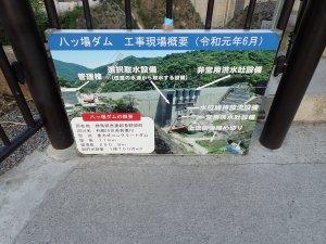 八ッ場ダム展望台