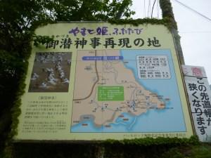 倭姫命伝説の残る御潜神事再現の地