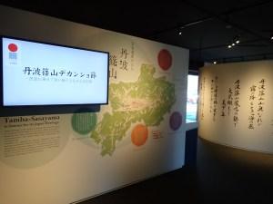 青山歴史村のデカンショ館