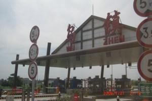 貴重な体験をした中国の烏鎮