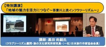 国土交通省の「地域の魅力を活力につなぐ」講演