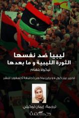 ليبيا ضد نفسها