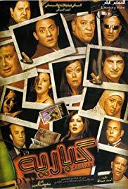 الشخصية الخليجية السينما المصرية