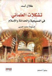 كتاب (تشكلات العلماني) لطلال أسد