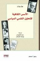 الفصل الحادي عشر من كتاب (الأسس الثقافية في التحليل النفسي السياسي)