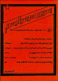 Documentation en farsi sur le congrès de lUCM (1982)