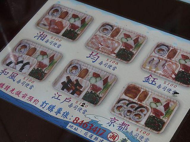 【花蓮吉安】湘壽司-招牌很小但有無敵蓋飯