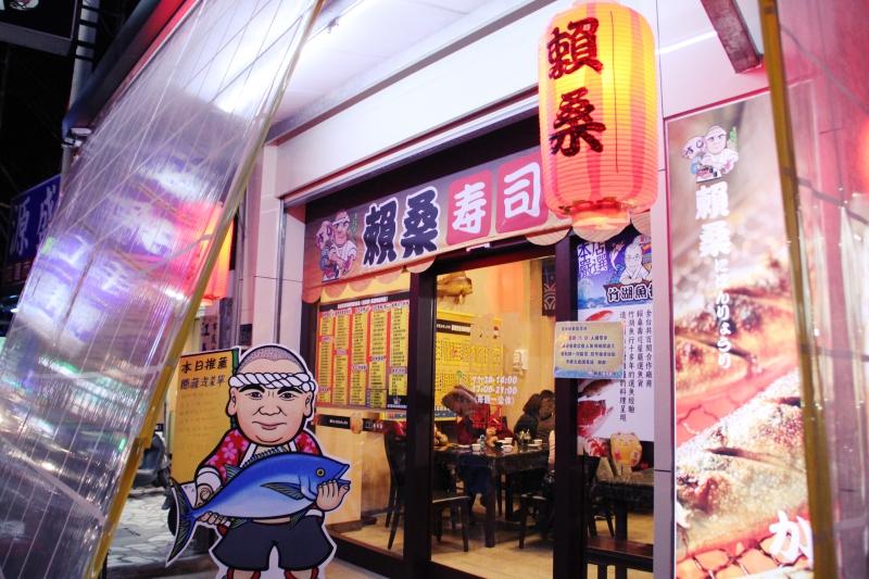【花蓮市-賴桑壽司屋】賴桑壽司的巨無霸生魚片,嚇死人的厚!