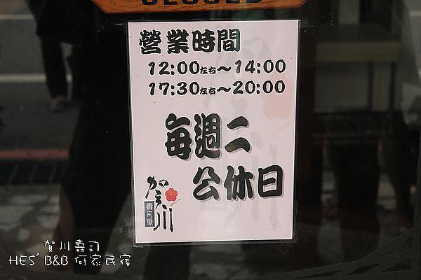 【花蓮市】賀川壽司屋-花蓮日本料理網路超人氣店家(已歇業)