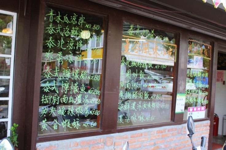 【花蓮異國料理】暹邏泰食,花蓮平價泰式料理首選
