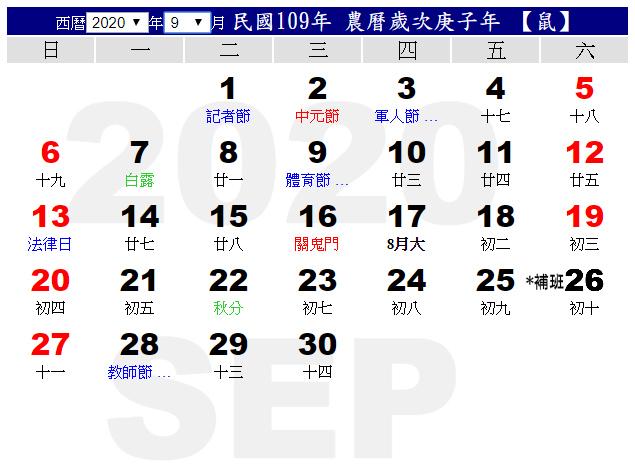 109(2020)年9月行事曆
