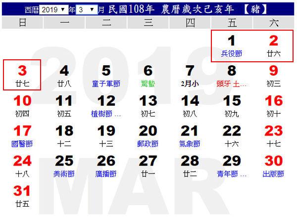 108年(西元2019行事曆)3月行事曆、連假攻略、農民曆初一十五,calendar