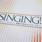 現場レポ [ Hello!Project 研修生発表会2016 9月 ~SINGING~ ]