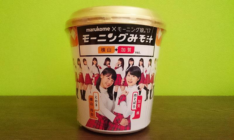 モーニングみそ汁 横山+加賀ver.