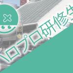 【現場徹底レポ後編】ハロプロ研修生2018実力診断テスト【Hello!Project発表会】