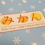 '18.12.2/9ハロプロ研修生【Met現場レポ】Hello! Project研修生発表会 2018 12月 ~みかん~ 大阪・東京公演(セトリ有)