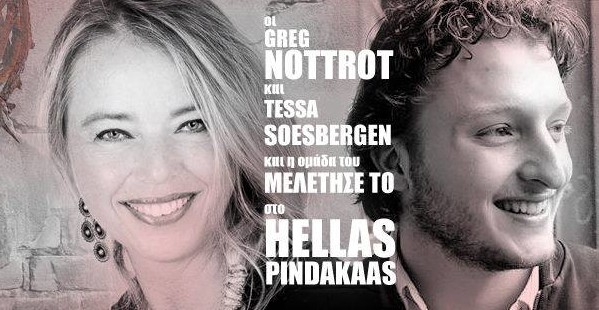 [:en]Greek & Dutch Easter with Greg Nottrot & Tessa Soesbergen (+ Ingrid & Spiros)[:el]Ελληνικο & ολλανδικο πασχα με τους Greg Nottrot & Tessa Soesbergen (+ Ingrid & Spiros)[:]