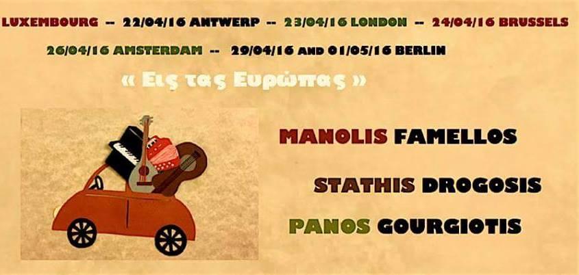 [:en]Manolis Famellos, Stathis Drogosis & Panos Gourgiotis in Amsterdam 26 April 2016[:el]Μανωλης Φαμελλος, Σταθης Δρογωσης & Πανος Γουργιωτης στο Αμστερνταμ - 26 Απριλιου 2016 - Και συνεντευξη με Πανο Γουργιωτη[:]