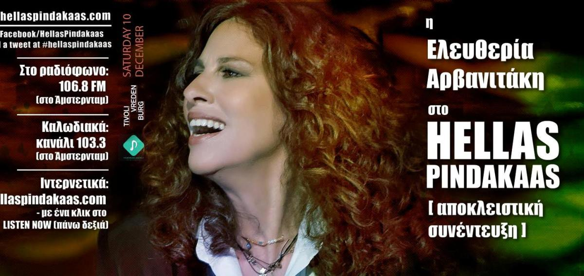 [:en]Eleftheria Arvanitaki on Hellas Pindakaas - Interview in Greek - Listen On Demand[:el]Η Ελευθερία Αρβανιτάκη στο Hellas Pindakaas - Ακούστε τη συνέντευξη On Demand [:]