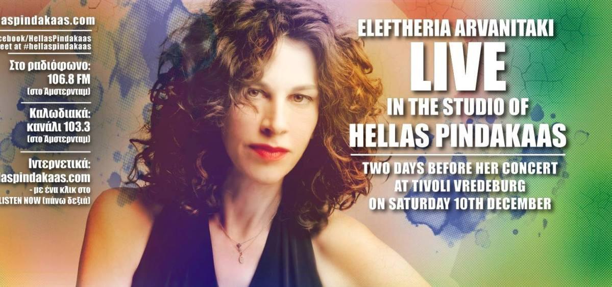 [:en]Eleftheria Arvanitaki LIVE in the studio - Listen to Hellas Pindakaas on demand[:el]«Η καρδιά μου σκιρτάει λίγο πιο πολύ ακούγοντας την Ανατολή...» Η Ελευθερία Αρβανιτάκη στο Hellas Pindakaas - Ακούστε on demand [:]