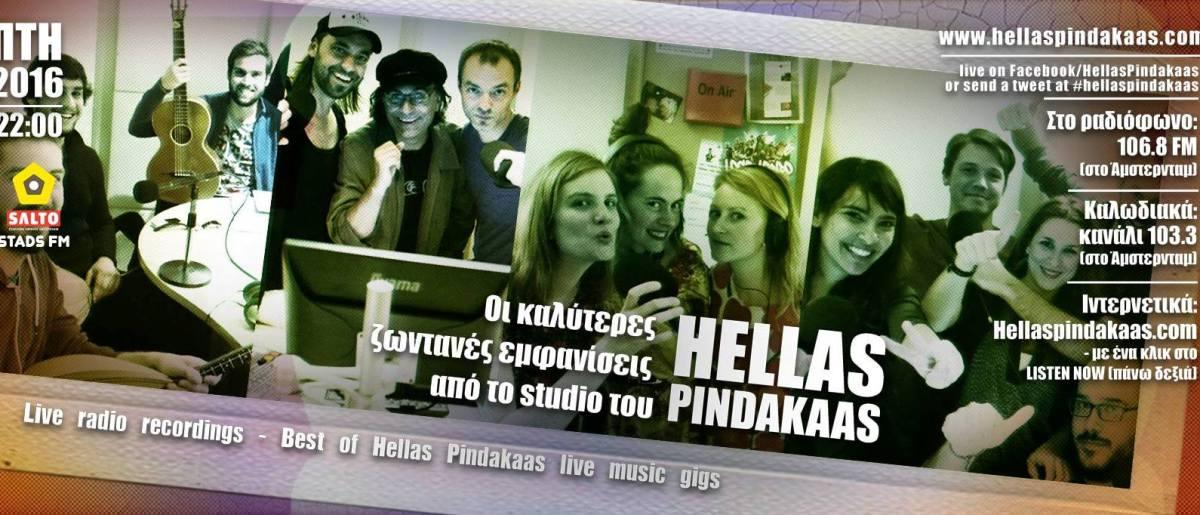 [:en]Live music gigs on Hellas Pindakaas - Best of - PLUS FREE TICKETS for Eleftheria Arvanitaki - Listen on demand[:el]Τα καλυτερα LIVE από το στούντιο του Hellas Pindakaas - PLUS FREE TICKETS για την Ελευθερία Αρβανιτάκη - Ακούστε on demand[:]