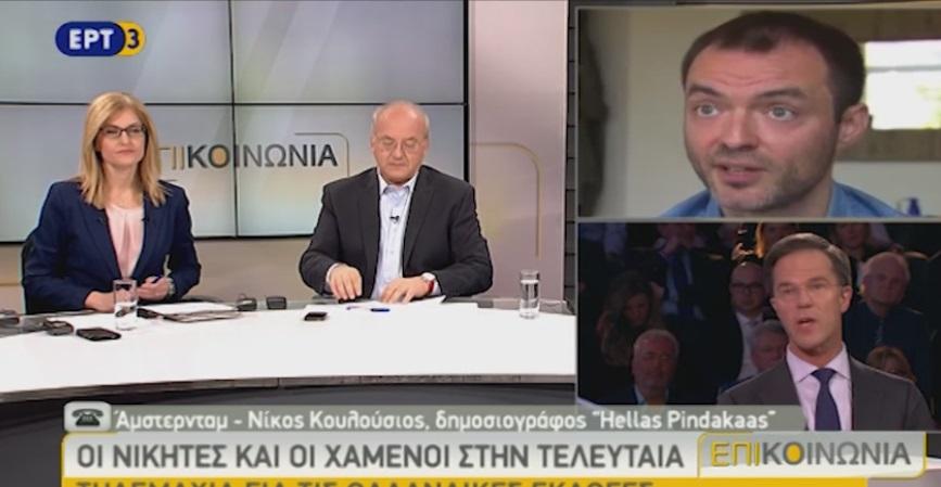 [:en]Hellas Pindakaas on ERT3 TV - Dutch elections, the new normality & the apotheosis of the Average Man[:el]Ολλανδικών εκλογών συνέχεια, λίγο πριν τις κάλπες - ΕπιΚοινωνία, ΕΡΤ3 - Νίκος Κουλούσιος & Irene Arnold[:]