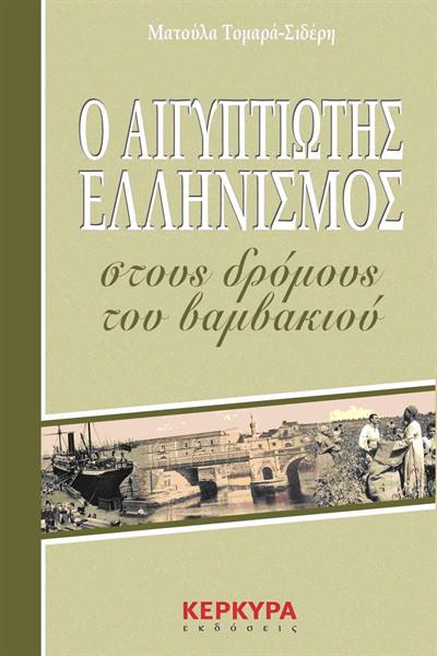 Ο Αιγυπτιωτης Ελληνισμος στους Δρομους του Βαμβακιού (εκδ. ΚΕΡΚΥΡΑ – 2011)