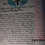 Μοναχολόγιο στην Βιβλιοθήκη της Μονής Σινά