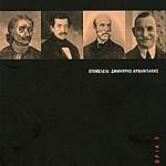 Το φαινόμενο του ευεργετισμού στη νεότερη Ελλάδα (εκδ. Μουσείο Μπενάκη - 2006)