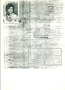 Η διδασκαλία της Αραβικής Γλώσσας στα Ελληνικά Σχολεία της Αιγύπτου (Συλλογή Σεβαστής - Ειρήνης (Νίνας) Παπαναστασίου)