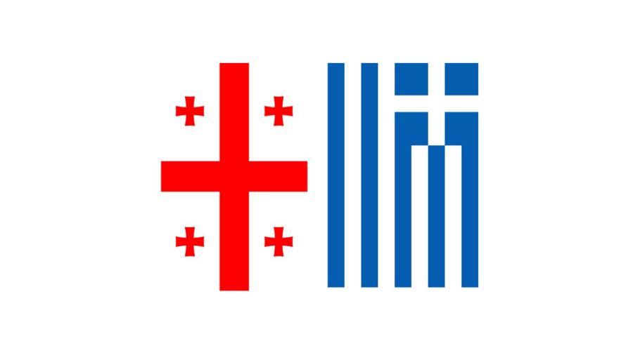 Οι Ελληνογεωργιανές πολιτιστικές σχέσεις: μία διπλωματική οπτική