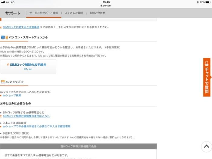 au iPad SIMロック解除(2)