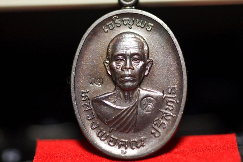 หลวงพ่อคูณ ปี2536 เหรียญ ครึ่งองค์ เจริญพรบน (1/3)