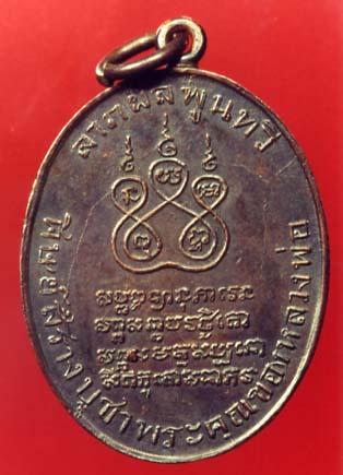เหรียญหลวงพ่อคง วัดบางกะพ้อม ปี๒๔๘๔ (2/2)