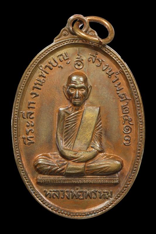 เหรียญสรงน้ำหลวงพ่อพรหม อายุ ๙๐ ปี ปี๒๕๑๗ (1/2)