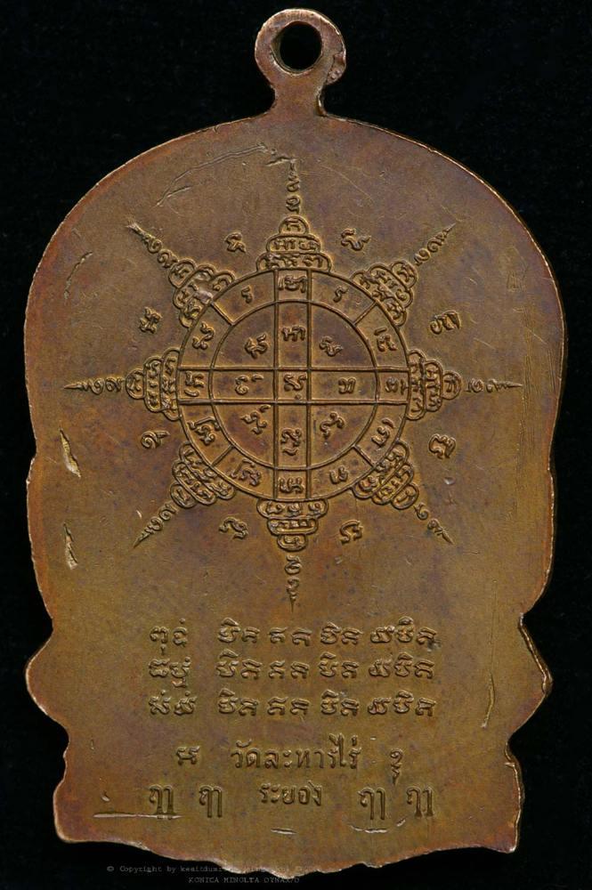 เหรียญนั่งพาน ๘ รอบ หลวงปู่ทิม วัดละหารไร่ ปี๒๕๑๘ (2/4)