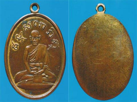 เหรียญรุ่นแรก หลวงปู่ไข่ วัดเชิงเลน ปี๒๔๗๓ (1/3)