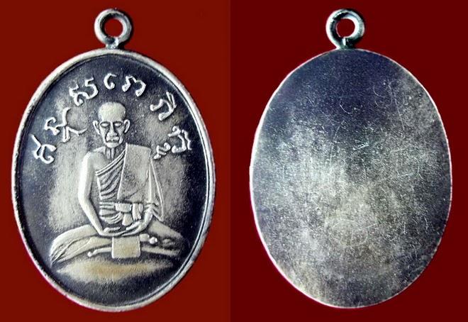 เหรียญรุ่นแรก หลวงปู่ไข่ วัดเชิงเลน ปี๒๔๗๓ (3/3)