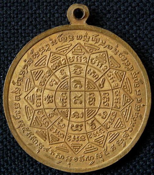 เหรียญหลวงพ่อกวย รุ่นแรก วัดโฆสิตาราม บ้านแค ชัยนาถ ปี๒๕๐๔ (2/2)