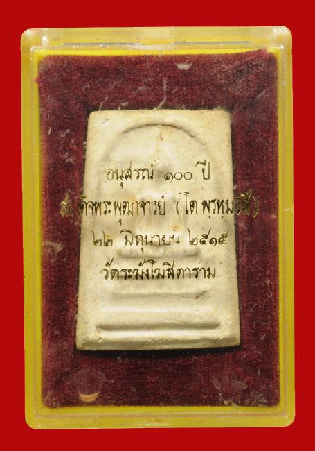ประวัติการจัดสร้างวัตถุมงคล รุ่น 100 ปี แห่งการมรณภาพเจ้าประคุณสมเด็จพุฒาจารย์โต วัดระฆังโฆษิตาราม ปี 2515 (2/6)