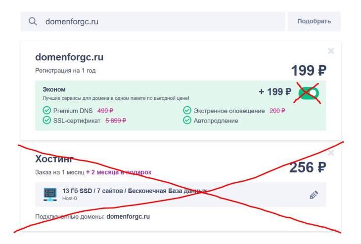 покупка домен