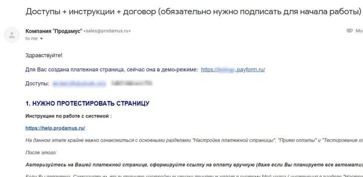 Письмо с данными от личного кабинета