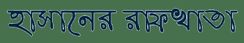 হাসানের রাফখাতা – Hasaner Rafkhata