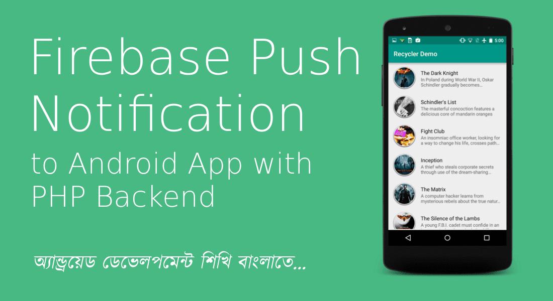 Android অ্যাপে পুশ নোটিফিকেশন: Firebase API ও PHP backend